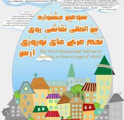 فراخوان سومین جشنواره نقاشی بر روی تخم مرغهای نوروزی ارس منتشر شد
