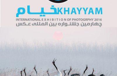 نمایشگاه چهارمین جشنواره بین المللی عکس خیام در مجتمع سینمایی ۲۲ بهمن تبریز
