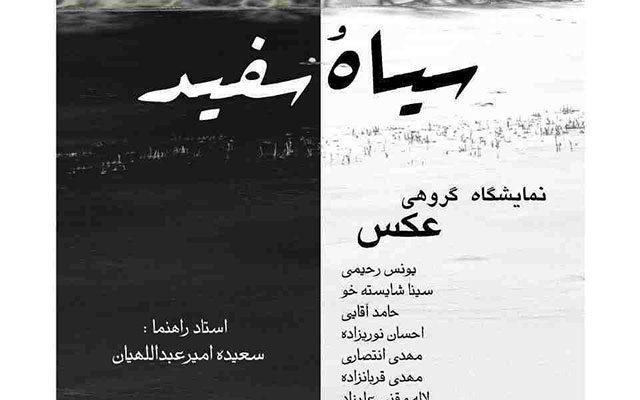 نمایشگاه گروهی عکس سیاه و سفید در انجمن هنر عکاسی استان آذربایجان شرقی