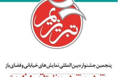 مهلت ارسال آثار به پنجمین جشنواره بین المللی تبریزیم تمدید شد