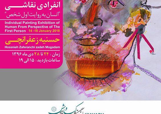 """نمایشگاه انفرادی نقاشی """"حسنیه زعفرانچی """" در فرهنگسرای هنری کیاوش"""