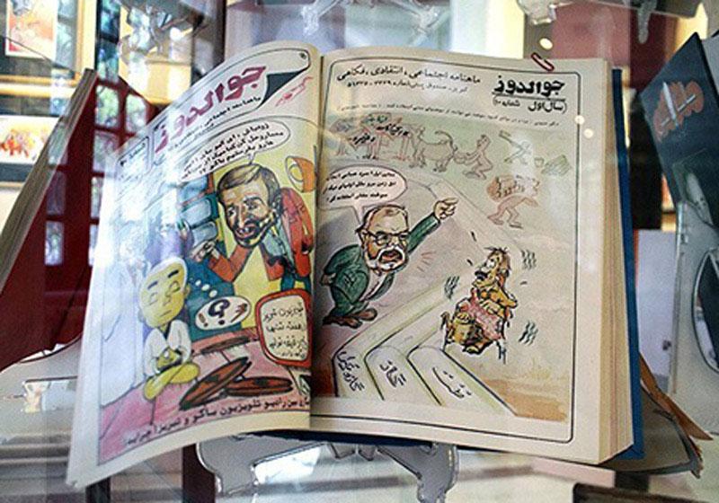 آلبوم تصاویر نشریات داخلی کاریکاتور در موزه