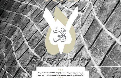 نمایشگاه عکس پنج و هفت در گالری مجتمع سینمایی ۲۲ بهمن تبریز