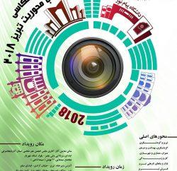 اولين جشنواره عكاسي با محوريت تبريز ۲۰۱۸