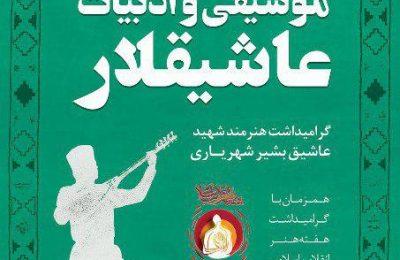 گردهمایی تخصصی موسیقی و ادبیات آشیقلار برگزار میشود