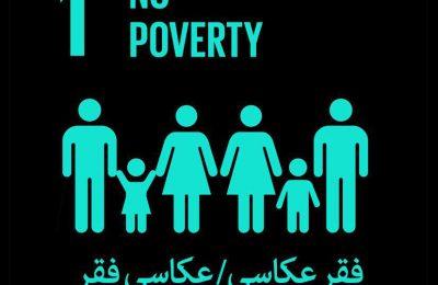 خلیل غلامی: فقر عکاسی/ عکاسی فقر