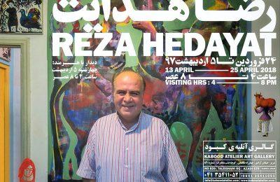 نمایشگاه نقاشی های رضا هدایت در گالری کبود