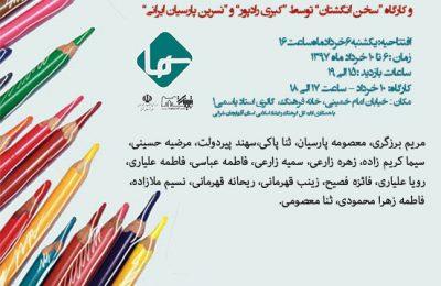 نمایشگاه گروهی آثار نقاشی هنرجویان مرکز مهارت آموزی و آموزشگاه هنری سما