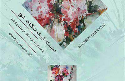 """نمایشگاه نقاشی آثار """"نسرین پارسیان ایرانی"""" در نگارخانه استاد علی اکبر یاسمی"""