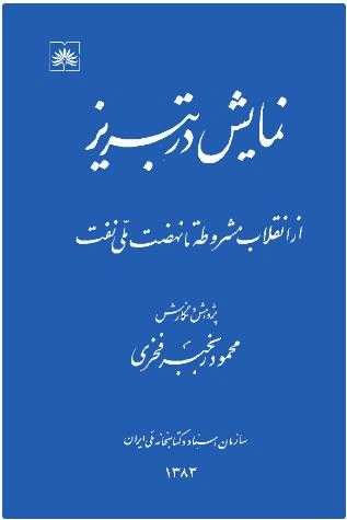 نمایش در تبریز