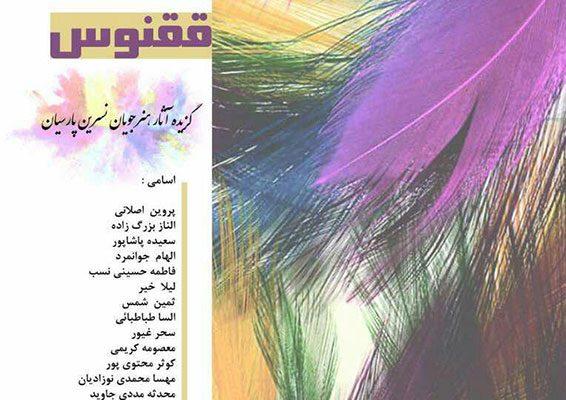 نمایشگاه گروهی نقاشی ققنوس در نگارخانه استاد علی اکبر یاسمی