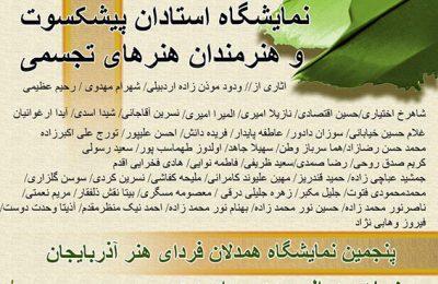 پنجمین نمایشگاه همدلان فردای هنر آذربایجان در نگارخانه استاد میرعلی تبریزی