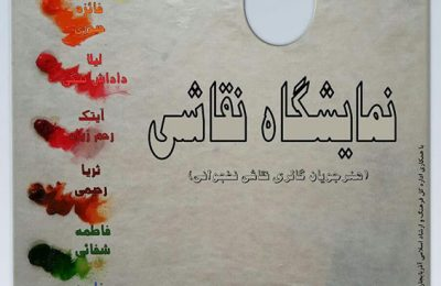 نمایشگاه گروهی نقاشی هنرجویان گالری نقاشی نخجوانی در نگارخانه استاد میرعلی تبریزی