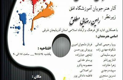 نمایشگاه طراحی و نقاشی آثار هنرجویان آموزشگاه افق