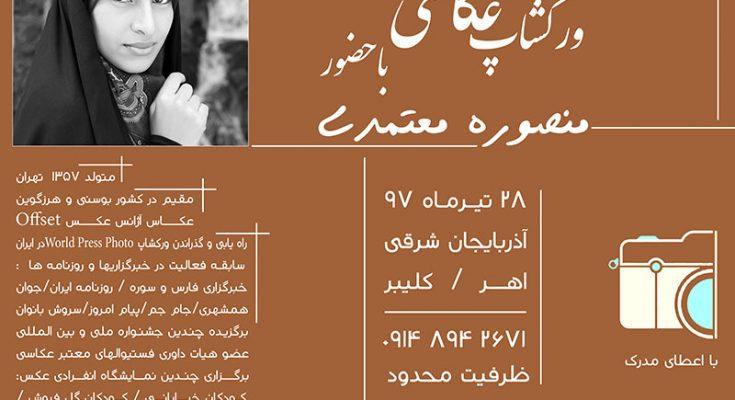 ورکشاپ عکاسی با حضور منصوره معتمدی در اهر و کلیبر برگزار می شود
