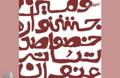 هنرمندان مرندی رتبه های برتر سومین جشنواره ملی تئاتر «عنوان» اردبیل را کسب کردند