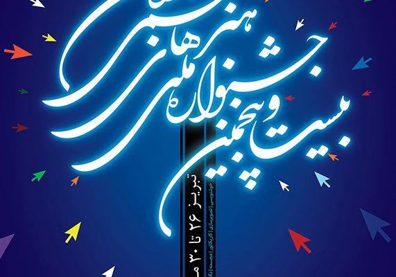 3 مرداد آخرین مهلت ثبت نام در جشنواره هنرهای تجسمی جوانان است
