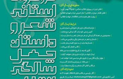 فراخوان استانی شعر و داستان چهل سالگی انقلاب