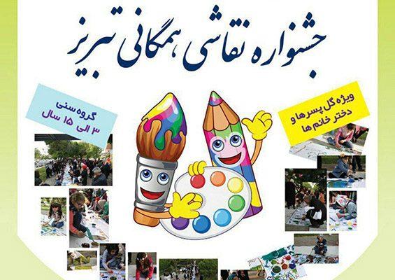 جشنواره نقاشی برای کودکان