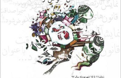 نمایشگاه انفرادی آثار تصویر سازی سمیرا صداقت در نگارخانه استاد علی اکبر یاسمی ۲