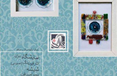 نمایشگاه انفرادی آثار فیوزینگ (همجوشی) شیشه سمیرا صداقت با عنوان آمورف