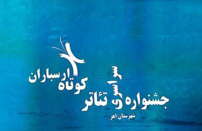 نتایج دوازدهمین جشنواره سراسری تئاتر کوتاه اهر ارسباران اعلام شد