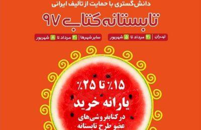طرح تابستانه کتاب در آذربایجانشرقی آغاز شد