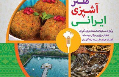 برگزاری اولین جشنواره گردشگری غذا و هنر آشپزی ایرانی در آذربایجان شرقی