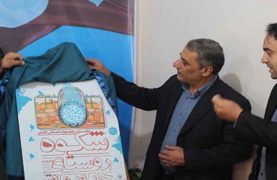 رونمایی از پوستر جشنواره استانی عکس شکوه روستای چاراویماق