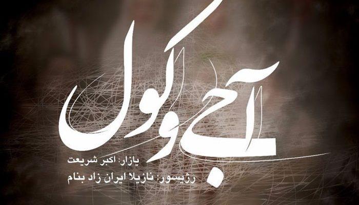 نمایش «آجی و کول» در تبریز اجرا می شود