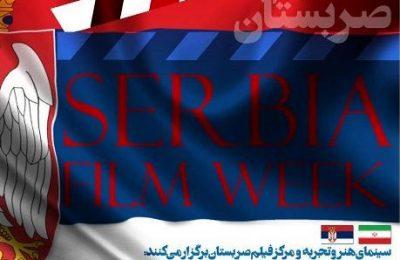 «هفته فیلم صربستان» با سه کارگاه فیلمسازی در تبریز و دو شهر دیگر