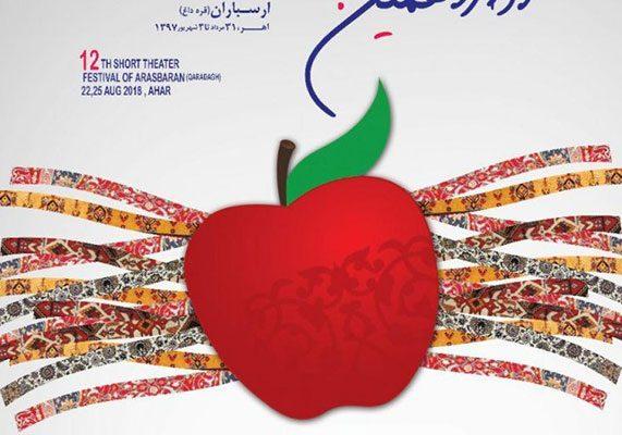 آثار راه یافته به دوازدهمین دوره جشنواره سراسری تئاتر های کوتاه ارسباران اعلام شد
