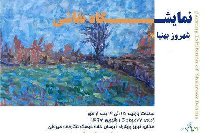 """نمایشگاه انفرادی نقاشی """"شهروز بهنیا"""" در نگارخانه میرعلی تبریزی"""