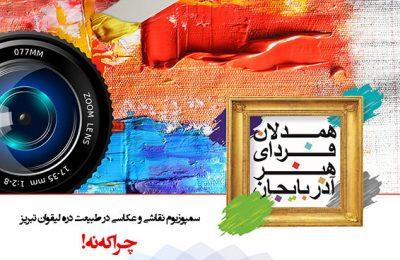 همدلان فردای هنر آذربایجان