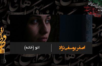 کارگردان «ائو» «نشان عباس کیارستمی» را از آن خود کرد