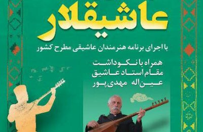 ویژه برنامه موسیقی و ادبیات آشیقلار در خداآفرین برگزار می شود