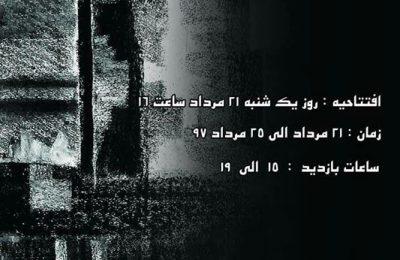 """دومین نمایشگاه انفرادی نقاشی """"سمیه زارعی"""" در نگارخانه میرعلی تبریزی"""