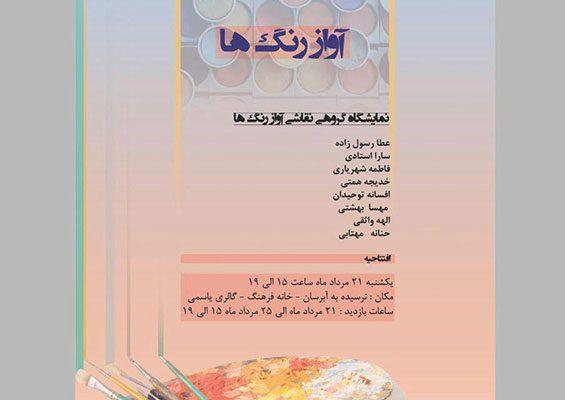 نمایشگاه گروهی نقاشی آواز رنگ ها در نگارخانه علی اکبر یاسمی ۱