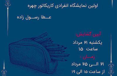 """اولین نمایشگاه انفرادی کاریکاتور چهره """"عطا رسول زاده"""" در نگارخانه علی اکبر یاسمی ۲"""