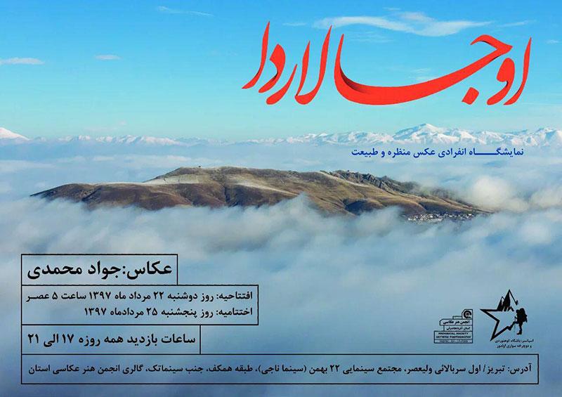 """نمایشگاه عکس طبیعت و منظره جواد محمدی با عنوان """"اوجالاردا"""""""