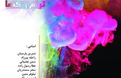 نمایشگاه گروهی نقاشی ترنم رنگ ها در نگارخانه استاد علی اکبر یاسمی ۱