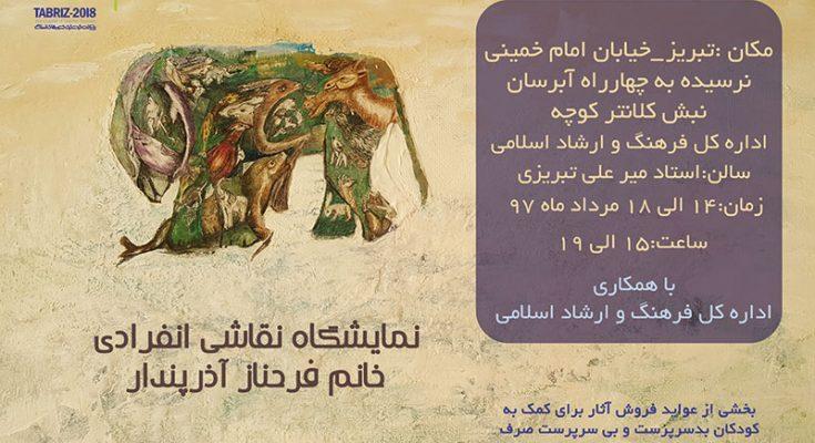 اولین نمایشگاه انفرادی نقاشی فرحناز آذرپندار