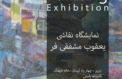 نمایشگاه نقاشی یعقوب مشفقی فر در نگارخانه یاسمی