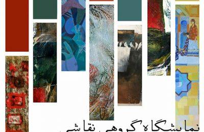 نمایشگاه گروهی نقاشی در نگارخانه یاسمی
