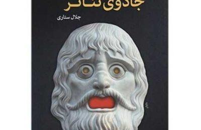 معرفی کتاب «جادوی تئاتر» اثر جلال ستاری