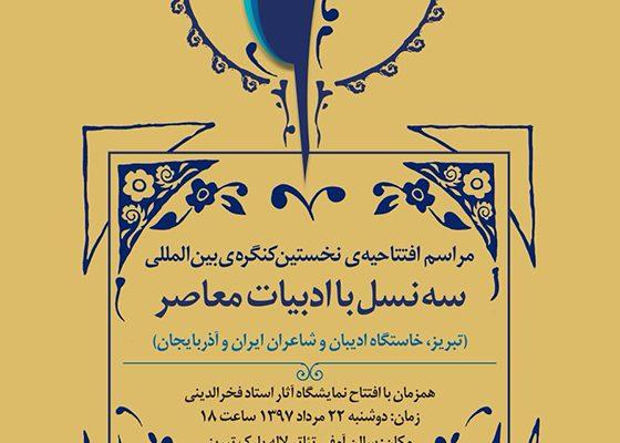 دوشنبه 22 مرداد مراسم افتتاحیه اولین کنگره ی سه نسل با ادبیات معاصر