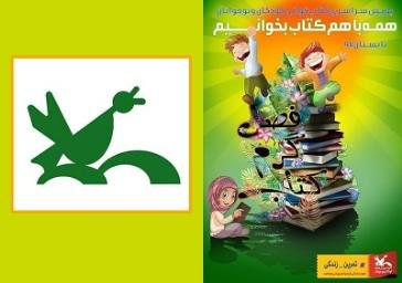 پارک ائل گلی میزبان برپایی پویش «فصل گرم کتاب» در تبریز
