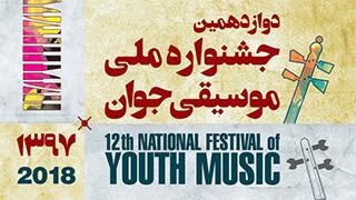 هنرمندان اهری در مرحله نهایی دوازدهمین جشنواره ملی موسیقی جوان