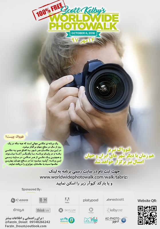 یازدهمین رویداد جهانی و هفتمین رویداد فتوواک در تبریز