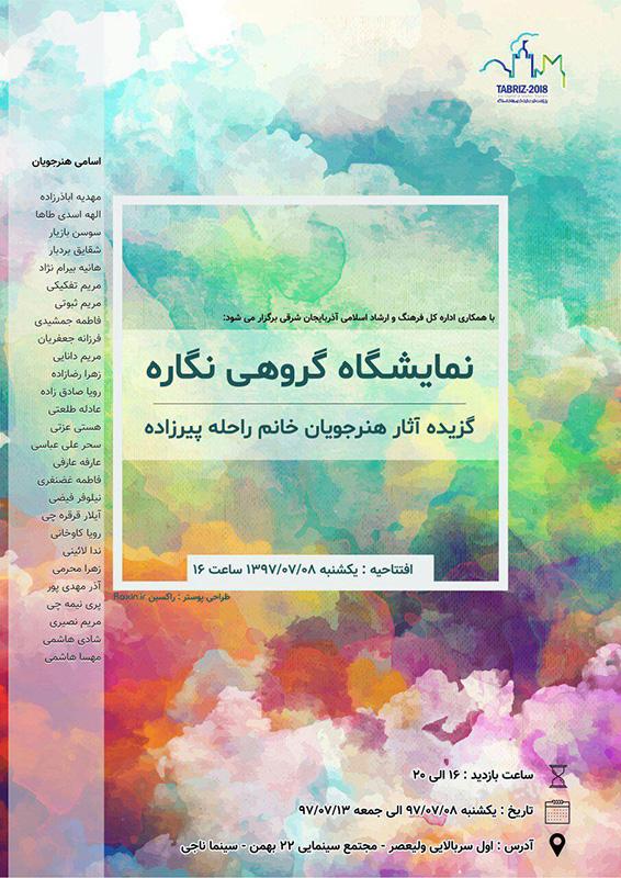 نمایشگاه گروهی نگاره گزیده آثار هنرجویان راحله پیرزاده